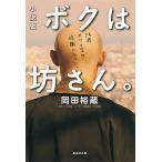 ボクは坊さん。 小説版/岡田裕蔵
