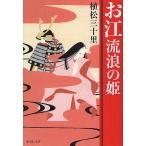 お江流浪の姫/植松三十里