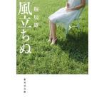 「毎日クーポン有/ 風立ちぬ/堀辰雄」の画像