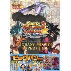 スーパードラゴンボールヒーローズBIGBANG MISSION SUPER GUIDE バンダイ公認/ゲーム