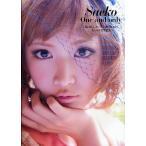 Saeko One and only 「私は私」。ルールに縛られない、おしゃれな生き方/紗栄子
