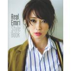 Real Emiri Style Book/辺見えみり