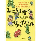 〔予約〕みにろま君とサバイバル 世界の子どもと教育の実態を日本人は何も知らない/谷本真由美