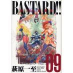 BASTARD!! 暗黒の破壊神 Vol.9 完全版/萩原一至