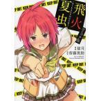 飛火夏虫−HIKAGEMUSHI− コミック版/猫月/皆藤黒助