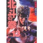 北斗の拳 Vol.13/武論尊/原哲夫
