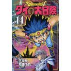ドラクエ ダイの大冒険 新装彩録版 14/三条陸/稲田浩司