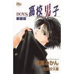 高校男子 BOYS 新装版/桃栗みかん/花衣沙久羅