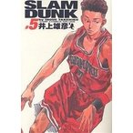 日曜はクーポン有/ Slam dunk 完全版 #5/井上雄彦
