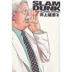 日曜はクーポン有/ Slam dunk 完全版 #7/井上雄彦