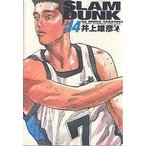 毎日クーポン有/ Slam dunk 完全版 #14/井上雄彦