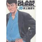 日曜はクーポン有/ Slam dunk 完全版 #16/井上雄彦