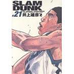 Slam dunk 完全版 #21/井上雄彦