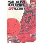 日曜はクーポン有/ Slam dunk 完全版 #24/井上雄彦