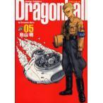 ドラゴンボール 完全版 05/鳥山明
