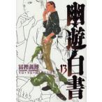 幽☆遊☆白書 完全版 13/冨樫義博
