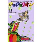 ジョジョリオン ジョジョの奇妙な冒険 Part8 volume11/荒木飛呂彦