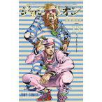ジョジョリオン ジョジョの奇妙な冒険 Part8 volume13/荒木飛呂彦