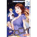 ニセコイ vol.24/古味直志