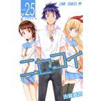 ニセコイ vol.25/古味直志