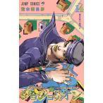 ジョジョリオン ジョジョの奇妙な冒険 Part8 volume14/荒木飛呂彦