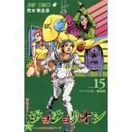 ジョジョリオン ジョジョの奇妙な冒険 Part8 volume15/荒木飛呂彦