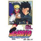〔予約〕BORUTO−NARUTO NEXT 4/池本幹雄