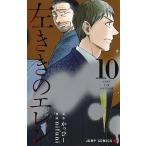 左ききのエレン 10/かっぴー/nifuni