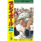 〔予約〕プレイボール2 10/コージィ城倉/ちばあきお