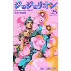 「毎日クーポン有/ ジョジョリオン ジョジョの奇妙な冒険 Part8 volume25/荒木飛呂彦」の画像