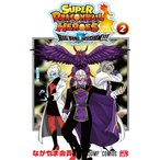 毎日クーポン有/ スーパードラゴンボールヒーローズビッグバンミッション!!! 2/ながやま由貴