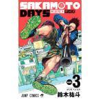 毎日クーポン有/ SAKAMOTO DAYS vol.3/鈴木祐斗