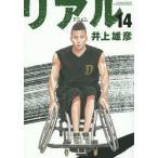 リアル 14/井上雄彦