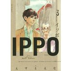 IPPO 3/えすとえむ