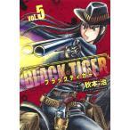 BLACK TIGER vol.5/秋本治