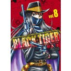 〔予約〕BLACK TIGER 8/秋本治