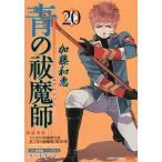 〔予約〕青の祓魔師 第20巻 DVD同梱版/加藤和恵