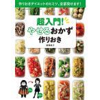超入門!やせるおかず作りおき 作りおきダイエットのヒミツ、全部見せます!/柳澤英子/レシピ