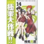 GS(ゴーストスイーパー)美神極楽大作戦!! Volume14/椎名高志