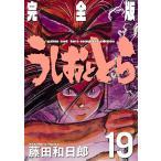 うしおととら 完全版 19/藤田和日郎