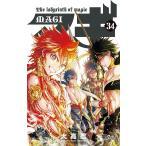マギ The labyrinth of magic 34/大高忍