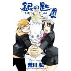 銀の匙 VOLUME14/荒川弘