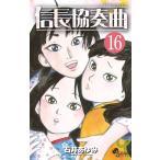 信長協奏曲(コンツェルト) 16/石井あゆみ