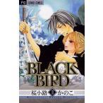 BLACK BIRD 18/桜小路かのこ