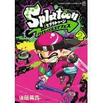 Splatoonイカすキッズ4コマフェス 2/後藤英貴