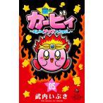 星のカービィ まんぷくプププファンタジー 05/武内いぶき