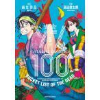 ゾン100 ゾンビになるまでにしたい100のこと 5/麻生羽呂/高田康太郎画像