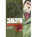 ゴルゴ13 presents 世界情勢裏ナビ  ビッグコミックススペシャル