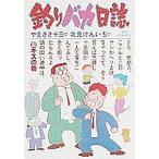 釣りバカ日誌 6/やまさき十三/北見けんいち
