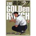 黄金のラフ〜草太のスタンス〜 24/なかいま強